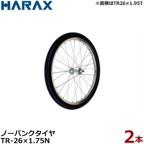 [最大1000円OFFクーポン] ハラックス エアー入りタイヤ 26×1.75N 2本組セット (直径65cm×タイヤ幅4.1cm/スポークホイール) [HARAX タイヤセット]