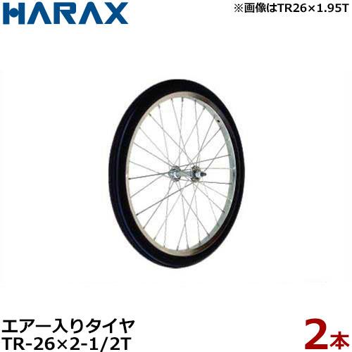 ハラックス エアー入りタイヤ TR-26×2-1/2T 2本組セット (直径68cm×タイヤ幅5cm/スポークホイール) [HARAX タイヤセット]