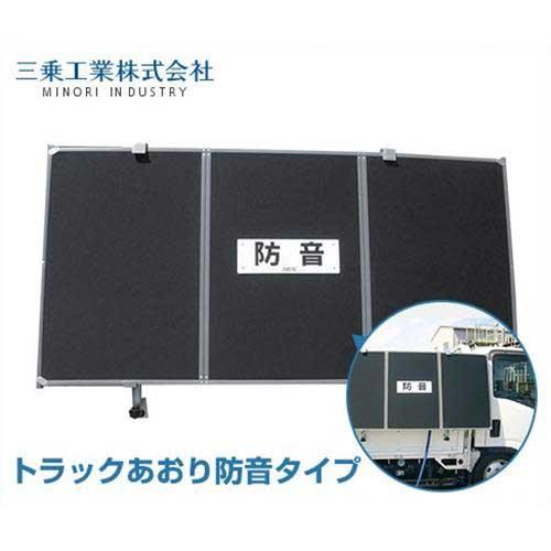三乗工業 簡易防音ボックス 『ミノリ・サイレンサー/トラックあおり防音タイプ』 MES-TP189