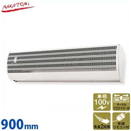 ナカトミ エアカーテン N900-AC (900mm/吹出口750mm) [NAKATOMI]