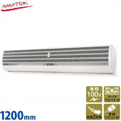 ナカトミ エアカーテン N1200-AC (1200mm/吹出口1200mm) [NAKATOMI]