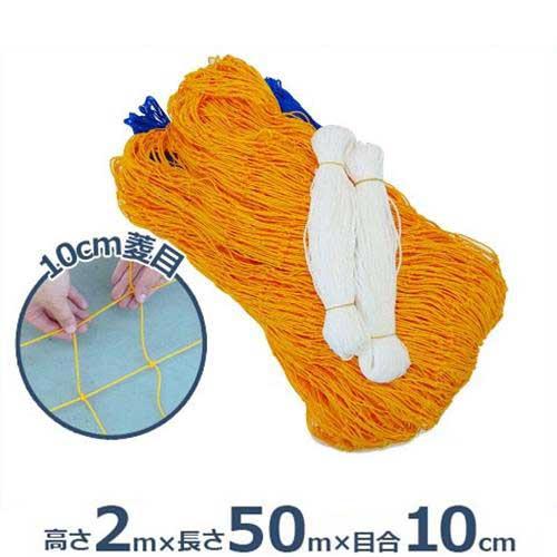 シンセイ 防獣網 『強力猪ネット』 (高さ2m×長さ50m/網目サイズ10cm/張ロープ付き)