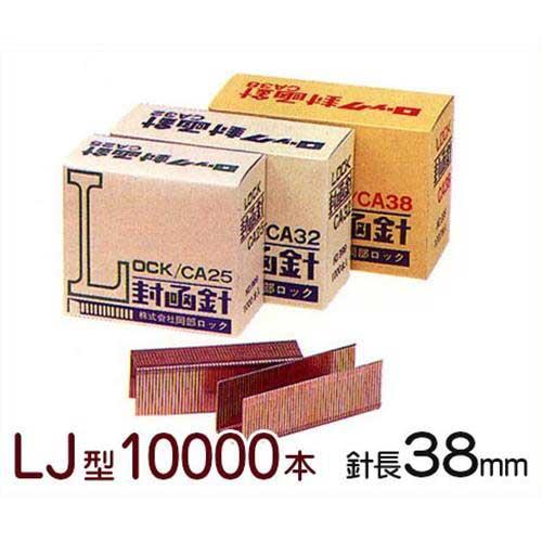 [最大1000円OFFクーポン] ロック LJ型封函機対応 ステープル CA型封函針 38mm (10000本入)