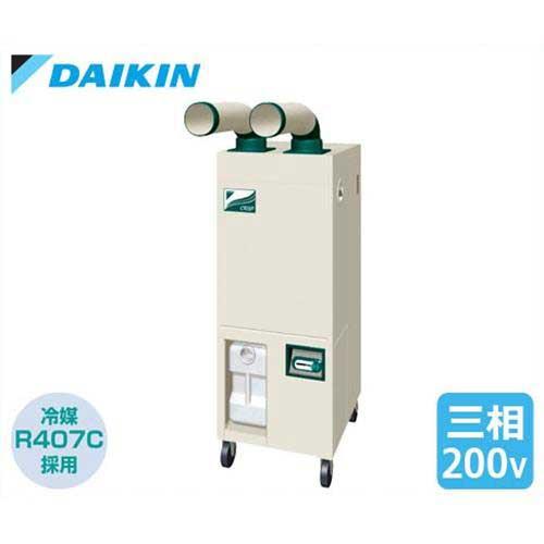 ダイキン スポットエアコン クリスプ/標準タイプ SUASP2FU (2人用/三相200V) [スポットクーラー 冷房 床置き 直吹形]