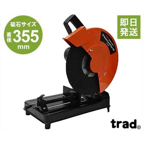 TRAD 高速切断機 THC-355A (砥石サイズΦ355mm/鉄パイプ・角材・アングル材などの鉄材用)