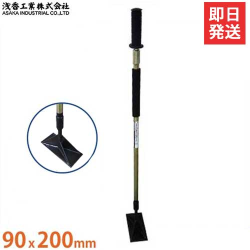 浅香 スライド式アスファルトタンパー 角形・スリム90×200mm (全長108~168cm) [ハンドタンパー]
