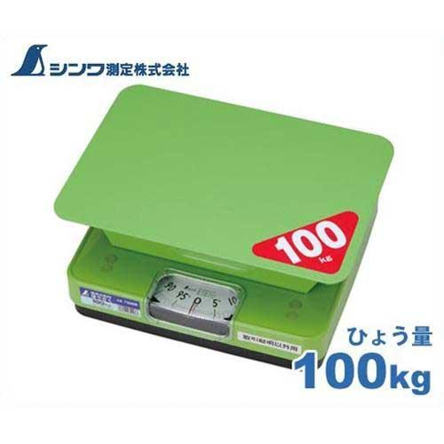 [最大1000円OFFクーポン] シンワ測定 簡易自動はかり ほうさく 100kg 70008 (取引証明以外用) [秤]
