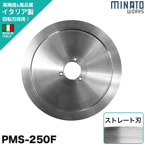 ミナト PMS-250F専用 回転刃 ストレート刃 250mm (高品質イタリア製) [肉スライサー パンスライサー フードスライサー]