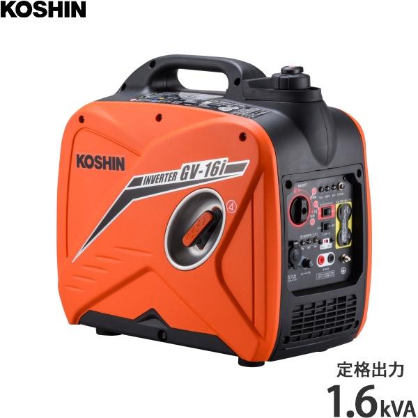 工進 インバーター発電機 GV-16i (単相100V/定格出力1600VA/超低騒音型)
