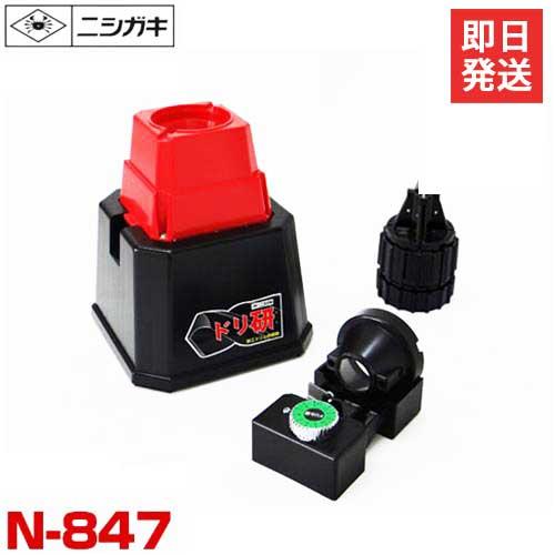 ニシガキ 鉄工ドリル研磨機 ドリ研 N-847 (Bチャック・六角軸用)