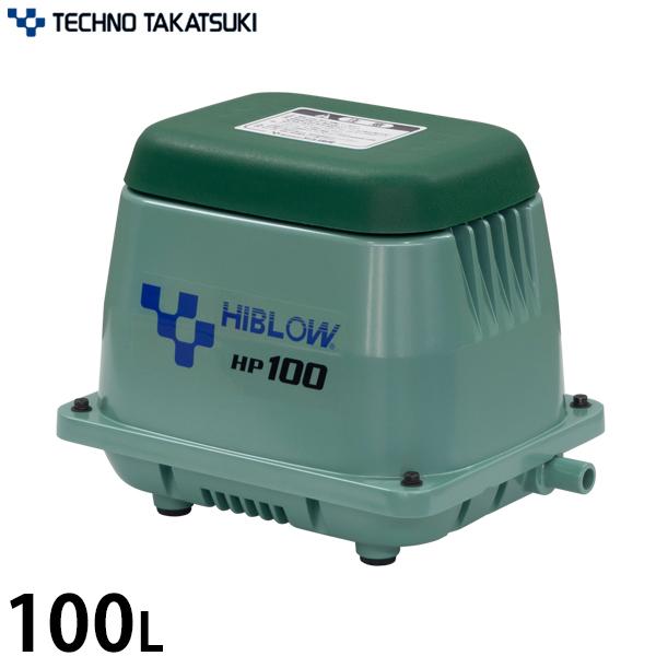 テクノ高槻 エアーポンプ HP-100 [浄化槽 エアポンプ ブロアー ブロワ ブロワー]