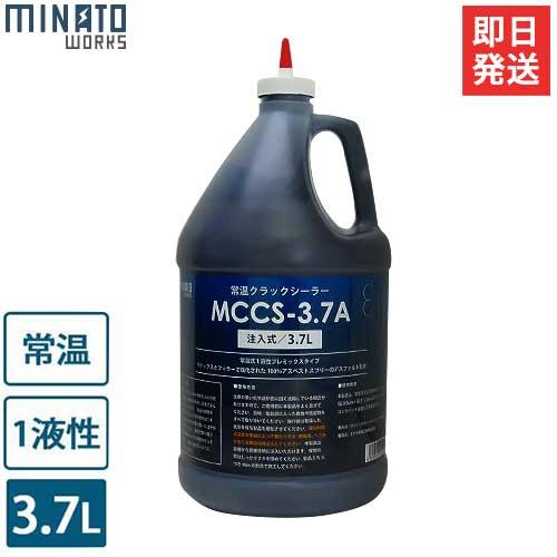 ミナト アスファルト用クラック補修材 常温クラックシーラー/注入式 MCCS-3.7A (一液性/容量3.7L) [目地材 クラックシール剤]