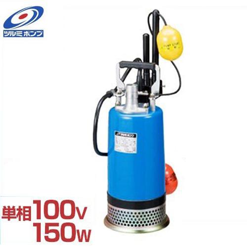 ツルミポンプ 1.2インチ 水中ポンプ LB-150A (自動フロート式/100V150W/口径32mm) [鶴見ポンプ]