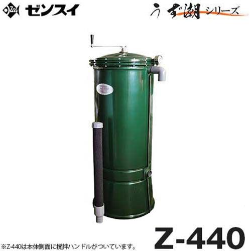 ゼンスイ 大型池用ろ過器 うず潮 Z-440 (水量180~220L/min) [ウォータークリーナー 濾過器 ろ過装置]