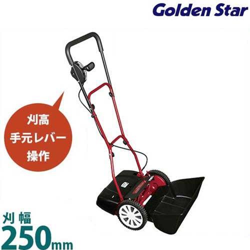 キンボシ 手動芝刈機 プレシャスモアー GPR-2500 (リール式5枚刃/刈幅250mm)