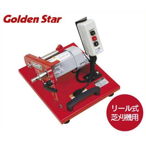 キンボシ リール式芝刈機用 電気式研磨機 『ラッピングマシーン』 GL-900 (100V/90W)
