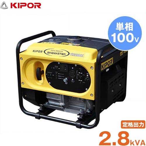 [最大1000円OFFクーポン] KIPOR インバーター発電機 KIG2800X (単相100V/定格出力2.8kVA)