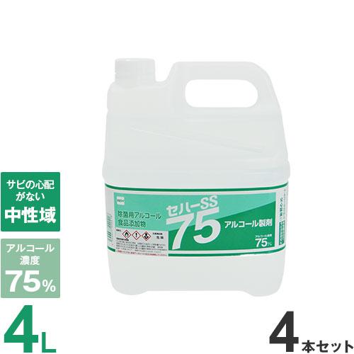 セハージャパン 除菌用アルコール・食品添加物 セハーSS75 4L×4本セット (保存料・合成着色料なし)
