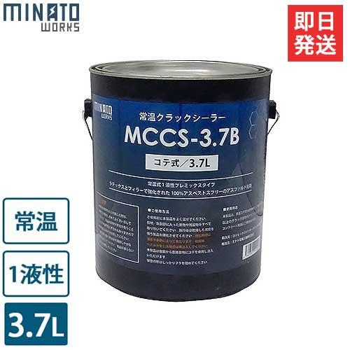 ミナト アスファルト用クラック補修材 常温クラックシーラー/コテ式 MCCS-3.7B (一液性タイプ/容量3.7L) [目地材 クラックシール剤]