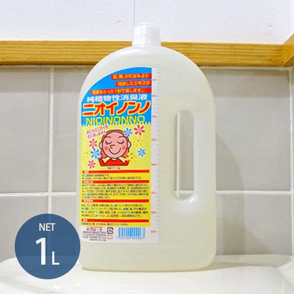 フローラ 100%天然植物エキスの消臭液 ニオイノンノ 1L [1リットル 消臭剤 芳香剤 部屋 ペット ネコ 猫 イヌ 犬 トイレ]
