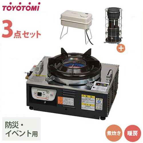 トヨトミ 煮炊き兼暖房用バーナー 《3点セット》 (本体+暖房オプション+油タンク)
