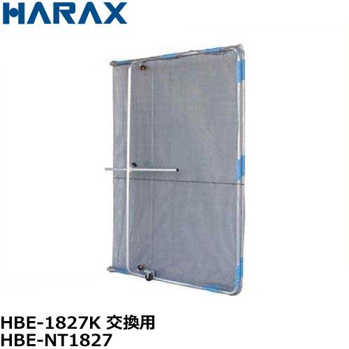 ハラックス HBE-1827K交換用ネット HBE-NT1827
