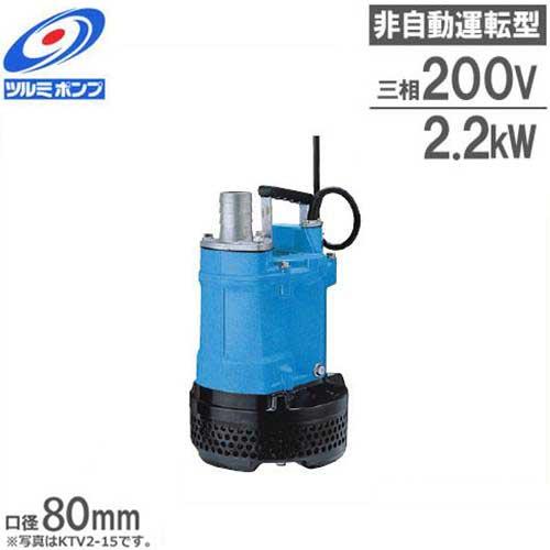 ツルミポンプ 排水用 水中ポンプ KTV2-22 (3Hp/三相200V2.2kW 口径80Φ) [鶴見ポンプ]