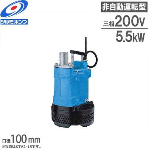 ツルミポンプ 排水用 水中ポンプ KTV3-55 (7.5Hp/三相200V5.5kW 口径100Φ) [鶴見ポンプ]