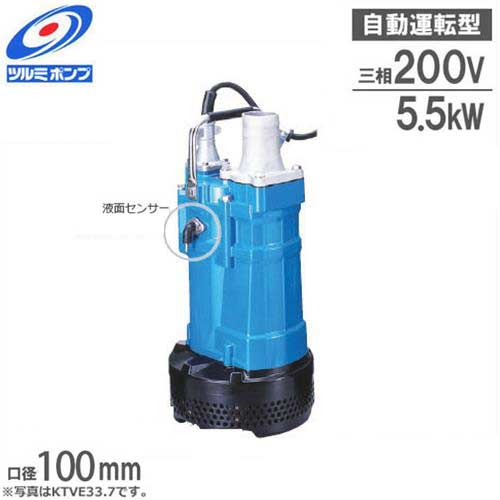 ツルミポンプ 排水用 水中ポンプ KTVE35.5 (7.5Hp/自動運転型/三相200V5.5kW 口径100Φ) [鶴見ポンプ]