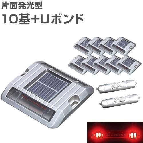 積水樹脂 高輝度LED エッジポインタT-II/片面発光型 EDGP-T2-RS 《本体10基+専用Uボンド2本セット》 (赤色)
