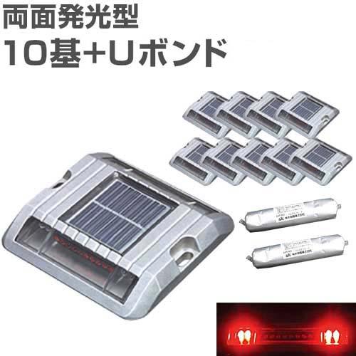 積水樹脂 高輝度LED エッジポインタT-II/両面発光型 EDGP-T2-RW 《本体10基+専用Uボンド2本セット》 (赤色)