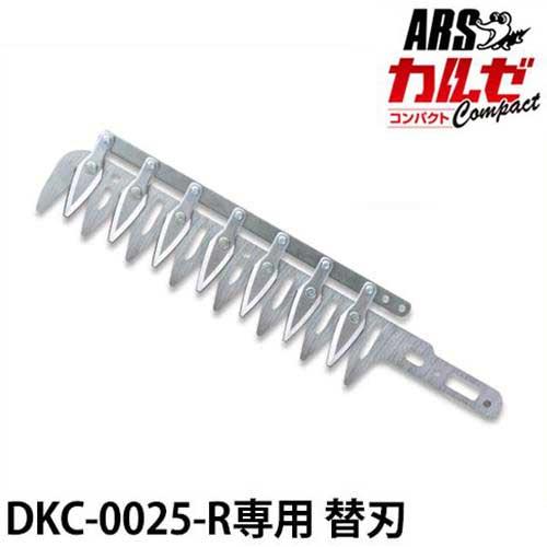 アルス カルゼ・コンパクト専用 替刃 DKC-25-1 [ARS 電気バリカン 替え刃]