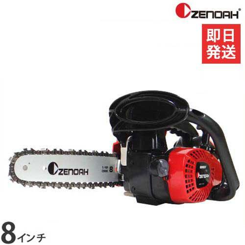 ゼノア エンジンチェーンソー G2100T-25P8 (8インチ・20cm/25AP/スプロケットノーズバー) [エンジン式 チェンソー トップハンドル]