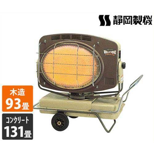 静岡製機 業務用 赤外線ヒーター バルシックス VAL6YDK (50/60Hz兼用) [暖房機 石油 灯油 熱機器 オイルヒーター VAL6-YDK]