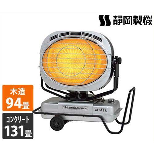 静岡製機 業務用 赤外線灯油ヒーター VAL6SR (50/60Hz兼用) [石油暖房機 熱機器 スポットヒーター VAL6-SR]