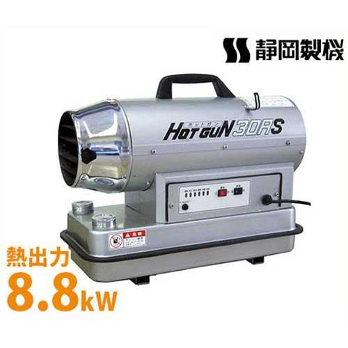 静岡製機 業務用 熱風式ヒーター ホットガン HG30RS (50/60Hz兼用) [HG-30RS 油だき可搬形ヒーター 可搬式温風機 スポットヒーター]