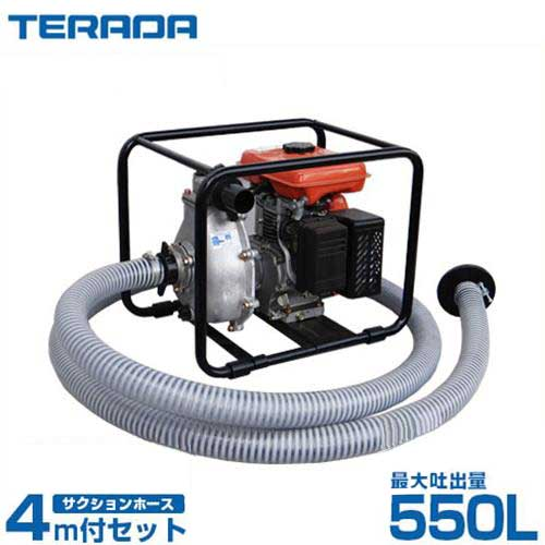 寺田ポンプ 2インチ エンジンポンプ ER50E 《4mサクションホース付きセット》 [テラダポンプ]