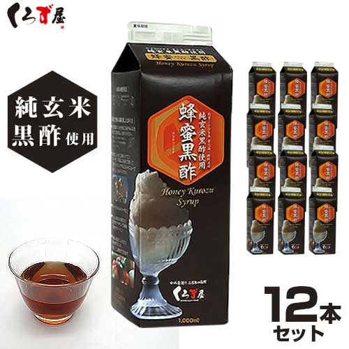 くろず屋 蜂蜜黒酢 1L×12本セット (純玄米黒酢使用シロップ) [はちみつ かき氷用 氷みつ 氷蜜 ハニー]