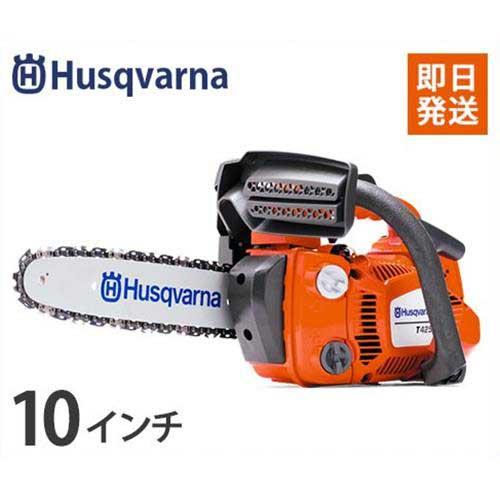 [最大1000円OFFクーポン] ハスクバーナ エンジンチェーンソー T425 (10インチ・25cm/25cc) [Husqvarna エンジン式 チェンソー]