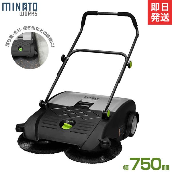 ミナト 手動式 ロードスイーパー RSW-750 (集塵幅750mm)