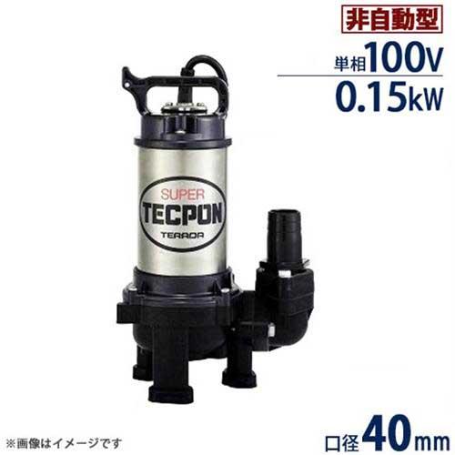 寺田ポンプ ステンレス製 汚水対応水中ポンプ PX-150 《標準型》 (非自動型/単相100V0.15kW)