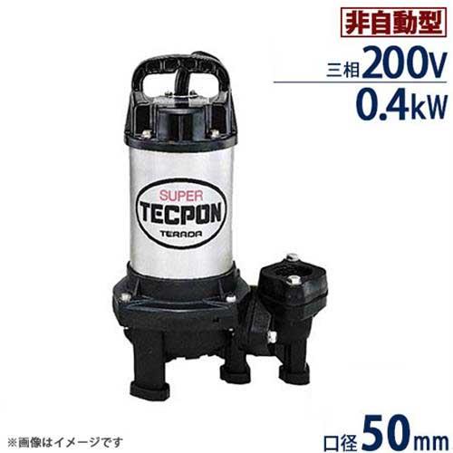 寺田ポンプ ステンレス製 汚水対応水中ポンプ PX-400T 標準型 (非自動型/三相200V0.4kW) [テラダポンプ]