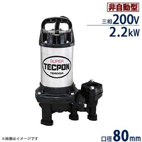 [最大1000円OFFクーポン] 寺田ポンプ ステンレス製 汚水対応水中ポンプ PX6-2200 標準型 (非自動型/三相200V2.2kW) [テラダポンプ]