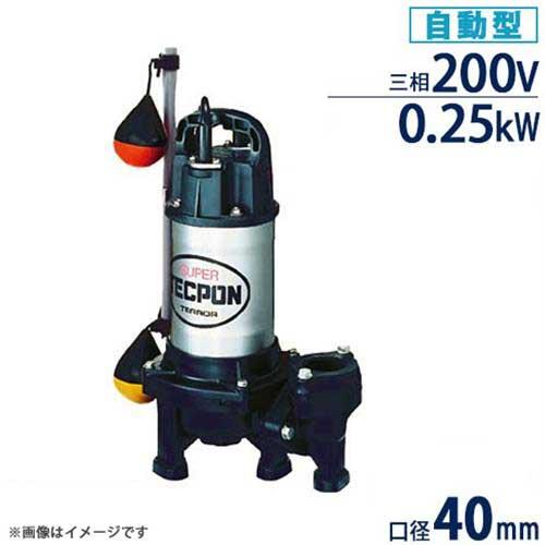 寺田ポンプ ステンレス製 汚水対応水中ポンプ PXA-250T 標準型 (フロート自動型/三相200V0.25kW) [テラダポンプ]