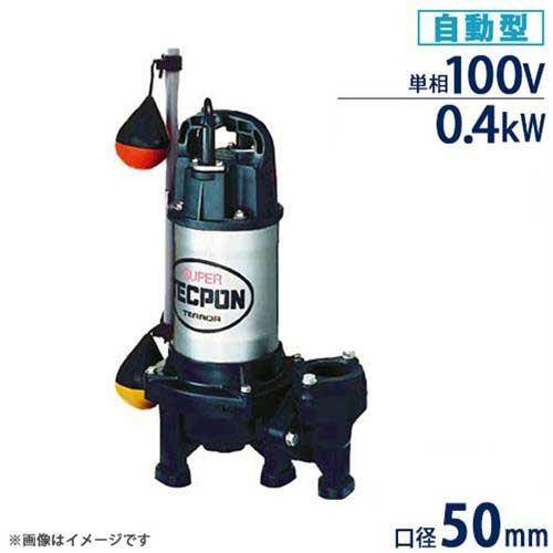 寺田ポンプ ステンレス製 汚水対応水中ポンプ PXA-400 標準型 (自動型/単相100V0.4kW) [テラダポンプ]
