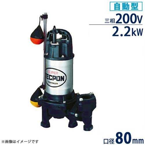 寺田ポンプ ステンレス製 汚水対応水中ポンプ PXA6-2200 《標準型》 (フロート自動型/三相200V2.2kW)