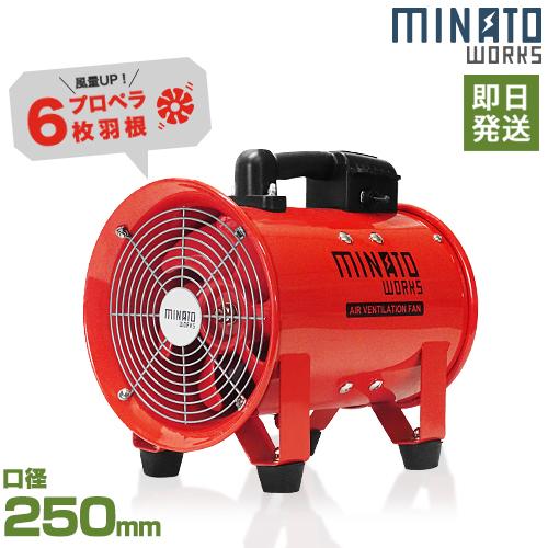 ミナト 排送風機 ダクトファン MDF-251A (ホース無し/口径250mm)