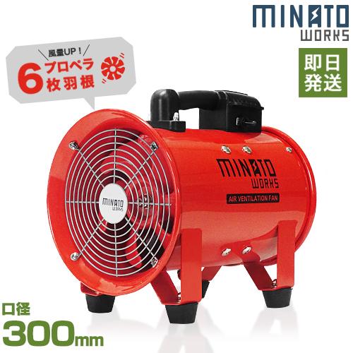 [最大1000円OFFクーポン] ミナト 排送風機 ダクトファン MDF-301A (ホース無し/口径300mm) [排風機 送風機 換気扇]