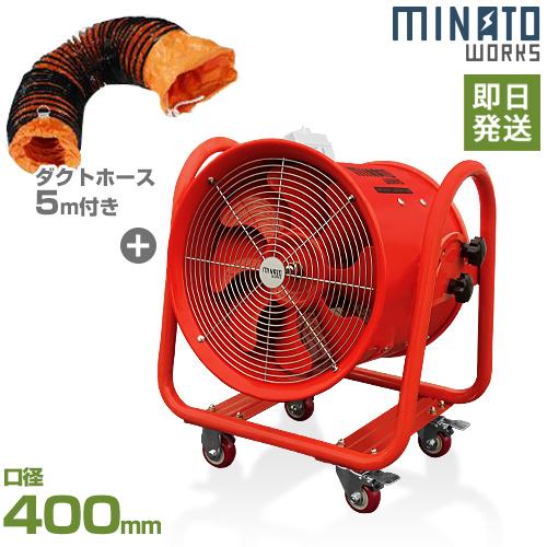 ミナト 大型送排風機 ダクトファン MDF-401B 《5mダクトホース付き》 (口径400mm)