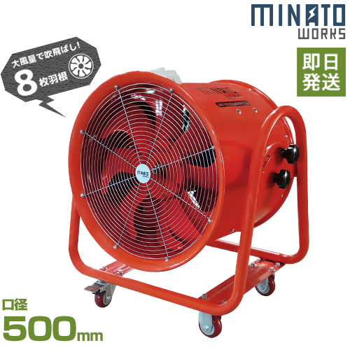 [up to 1,000 yen OFF coupon] only as for the Minato 大型送排風機 duct fan  MDF-501B body (hoseless / diameter 500mm) [exhaust plane blower